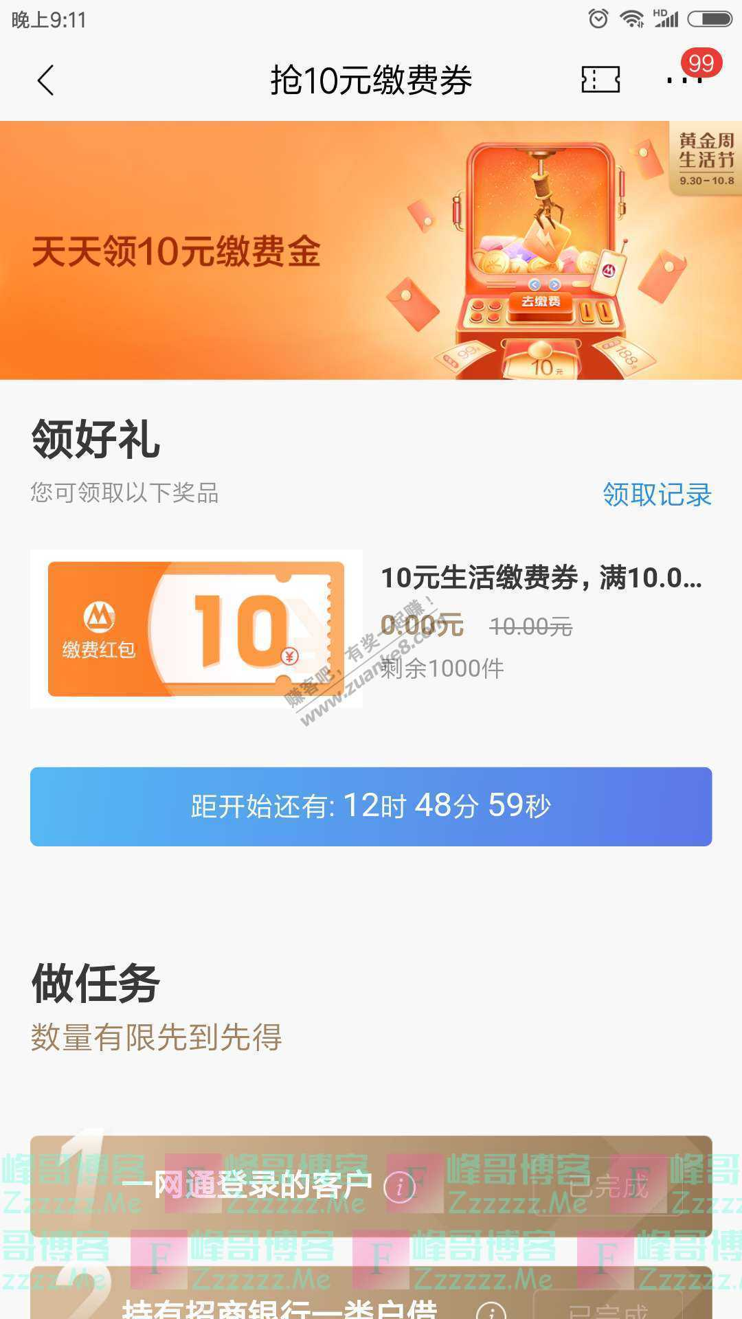 招商银行app抢10元缴费券(截止10月8日)