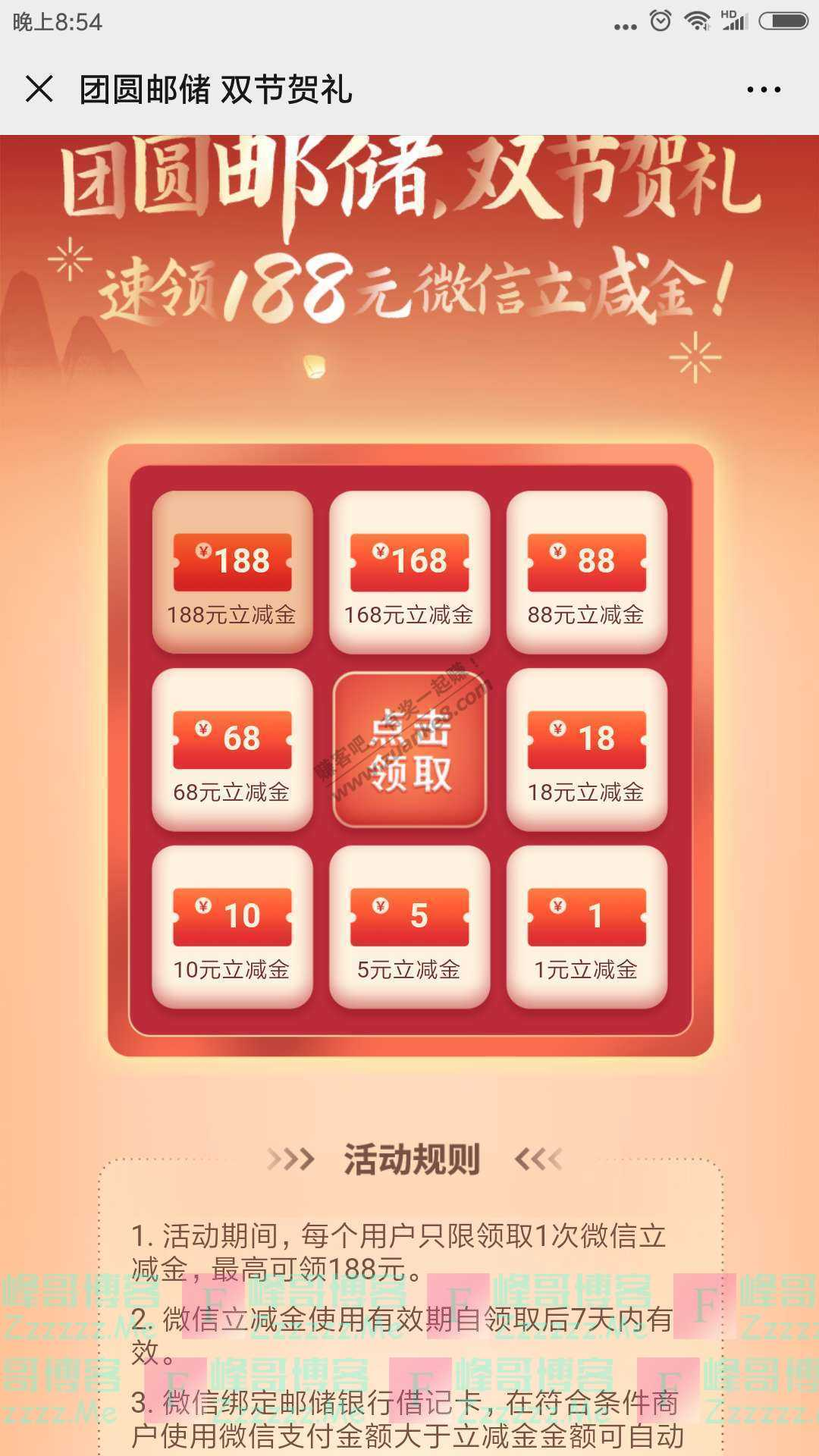 邮储银行北京分行月向人圆,国泰家安 最高188贺礼请收下(截止不详)