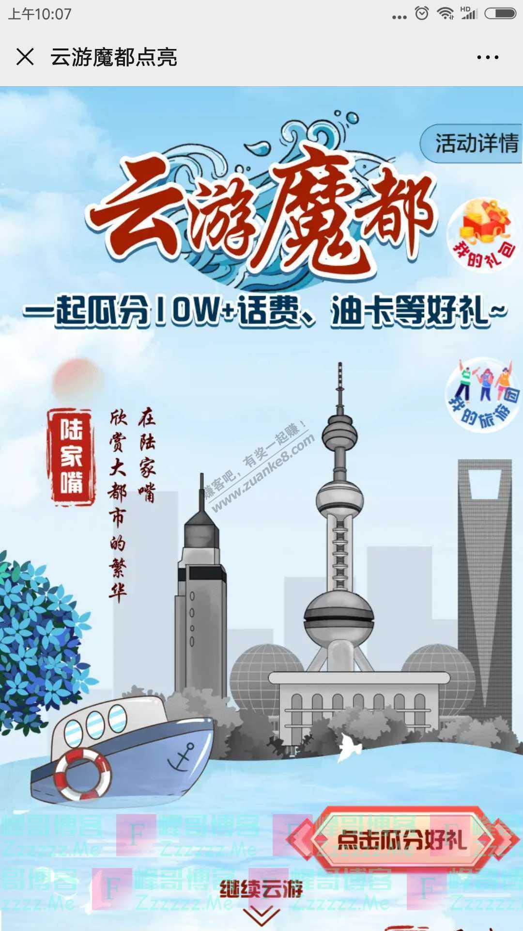 上海建行您有100元油卡、50元话费待领取(截止10月15日)