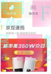 京东购物能率撒350W京豆(10月7日截止)