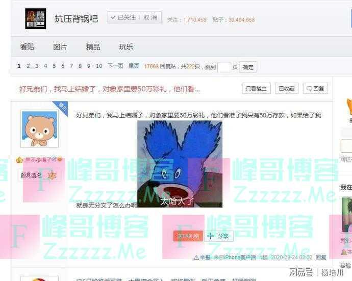 """50万彩礼惹众怒:""""哥,咱家有钱啦"""",为何被骂近20000条评论?"""