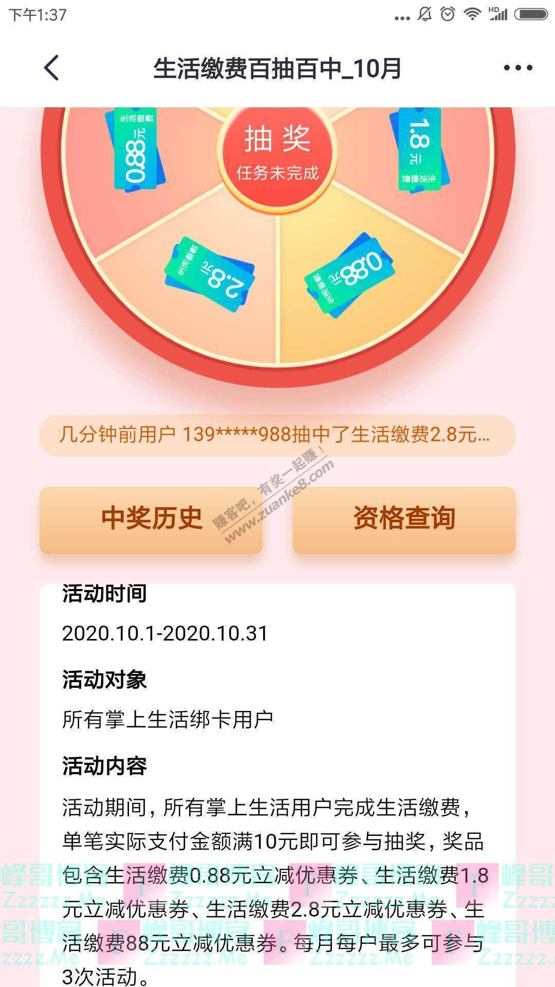 掌上生活app马上缴费抽88元缴费金(截止10月31日)