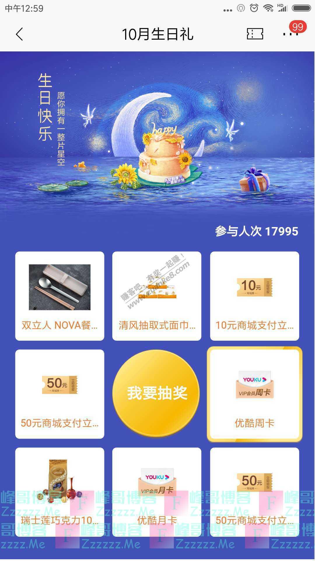 招商银行app10月生日礼(截止10月31日)