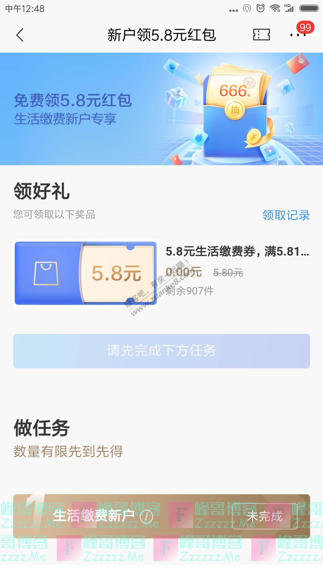 招商银行app免费领5.8元红包(截止10月31日)