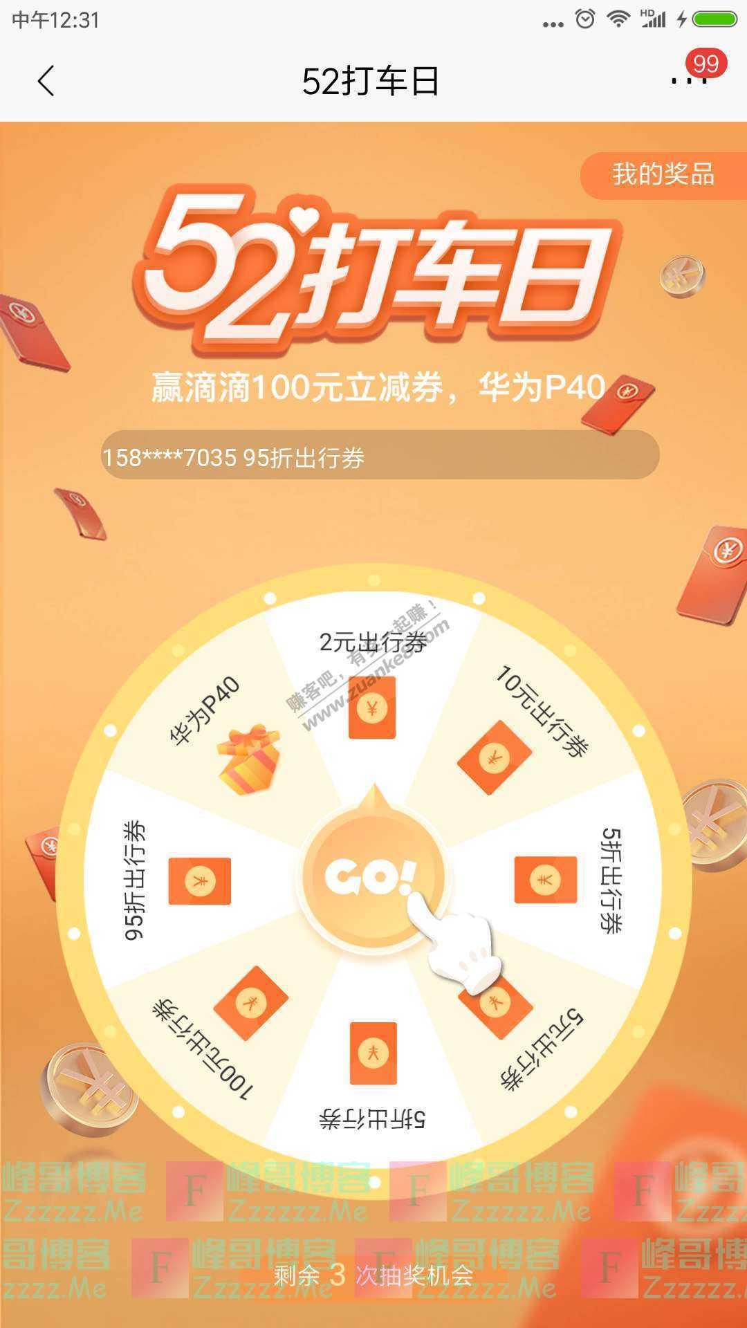 招商银行app52打车日赢滴滴100元立减券华为P40(截止10月31日)