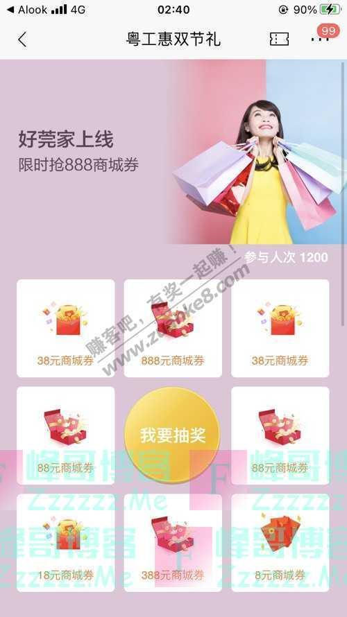 招商银行APP粤工惠双节礼(10月8日截止)