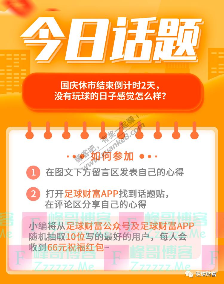 """足球财富【大神说】""""足彩阿尔法狗""""篮球实力爆棚(截止10月3日)"""