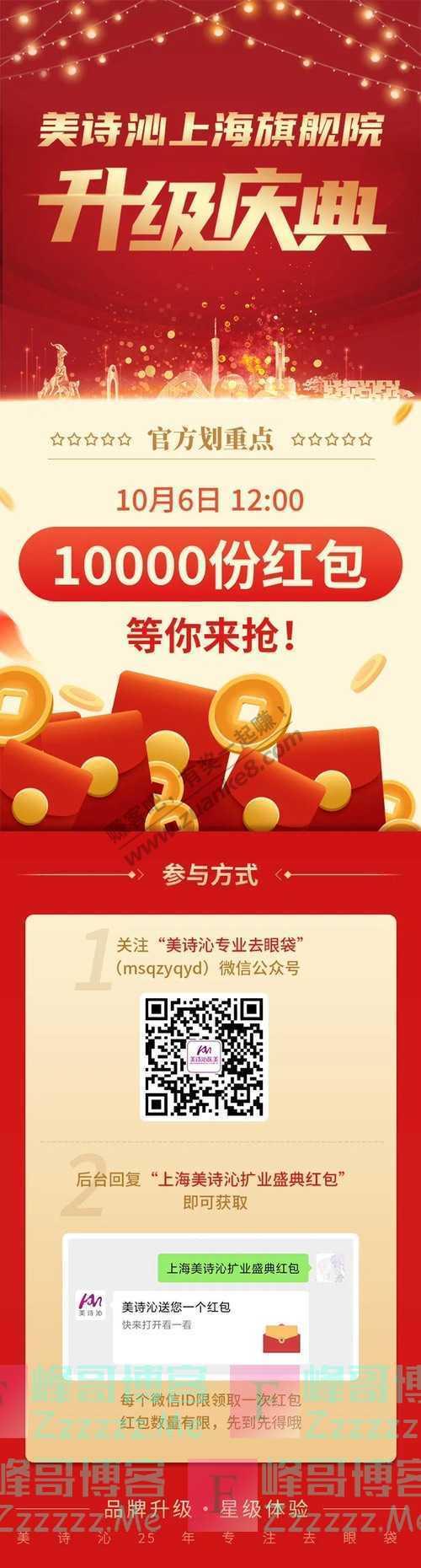 美诗沁美诗沁上海旗舰院扩业升级盛典,10000个开业红包等你来抢(截止不详)