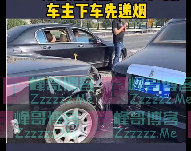 北京天价车祸,450万劳斯莱斯古斯特撞幻影,车主下车先递烟