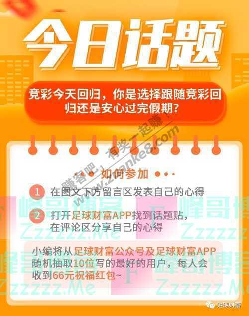 """足球财富大神说 大神爆红3.8倍竞彩2串1!""""再见是海""""冲击4连红(截止不详)"""