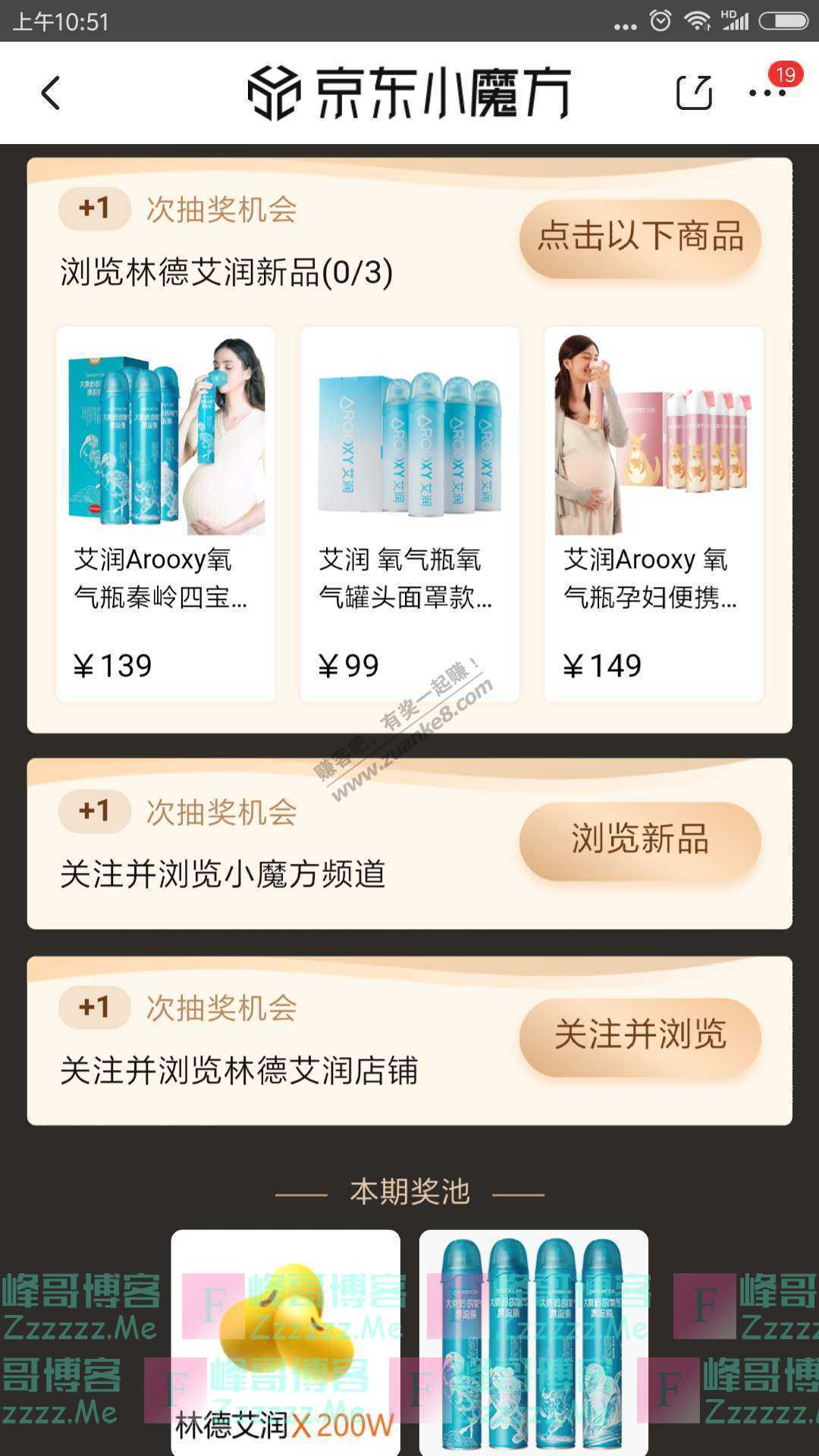 京东app转魔方赢新品(截止10月6日)
