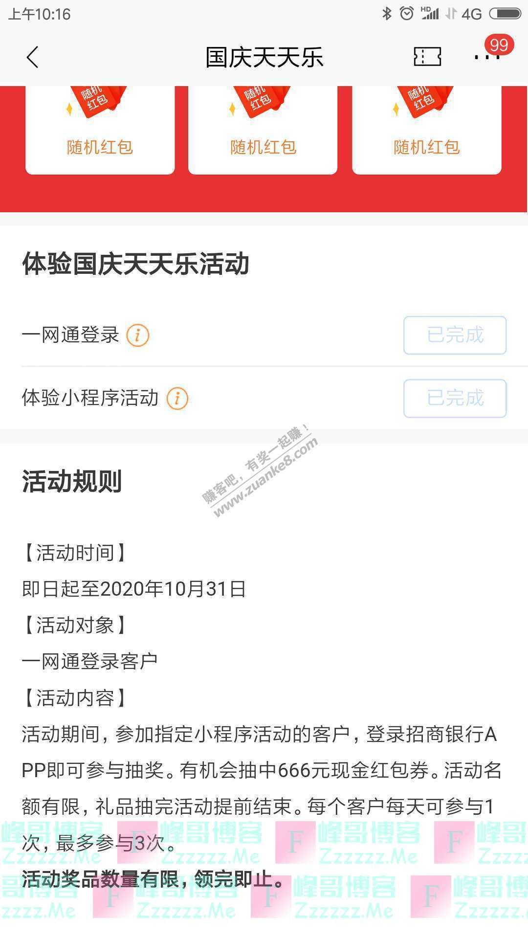 招商银行app国庆天天乐(截止10月31日)