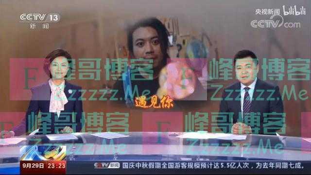 国庆最火网红:连亲妈都看不上他,凭什么被央视吹爆?