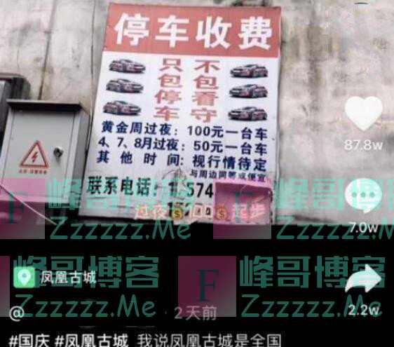 凤凰古城天价停车费事件: 一张停车费告示, 毁掉的是几代人的努力