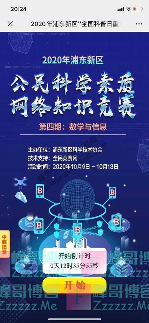 浦东科协2020年浦东新区公民科学素质网络知识竞赛第四期(10月13日截止)