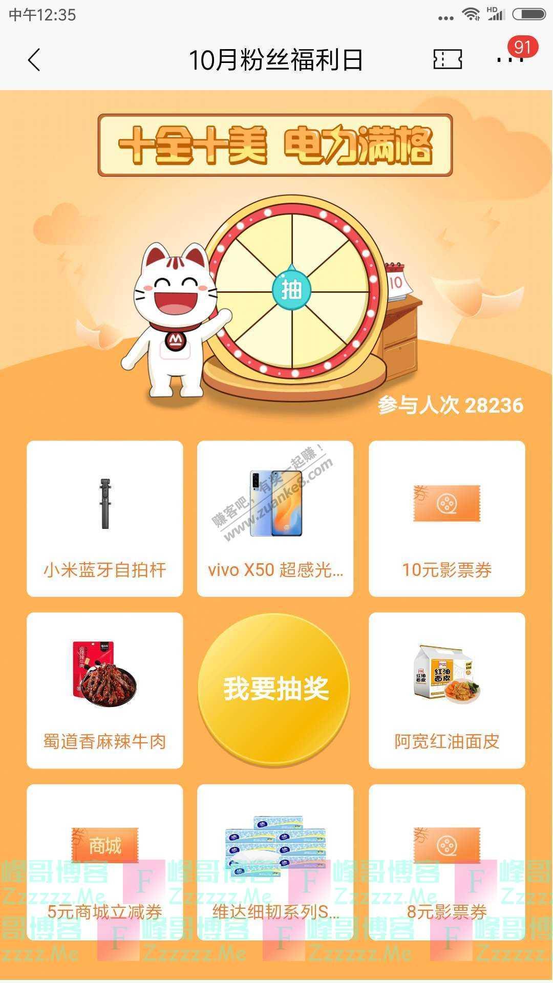 招商银行app10月粉丝福利日(10月10日截止)