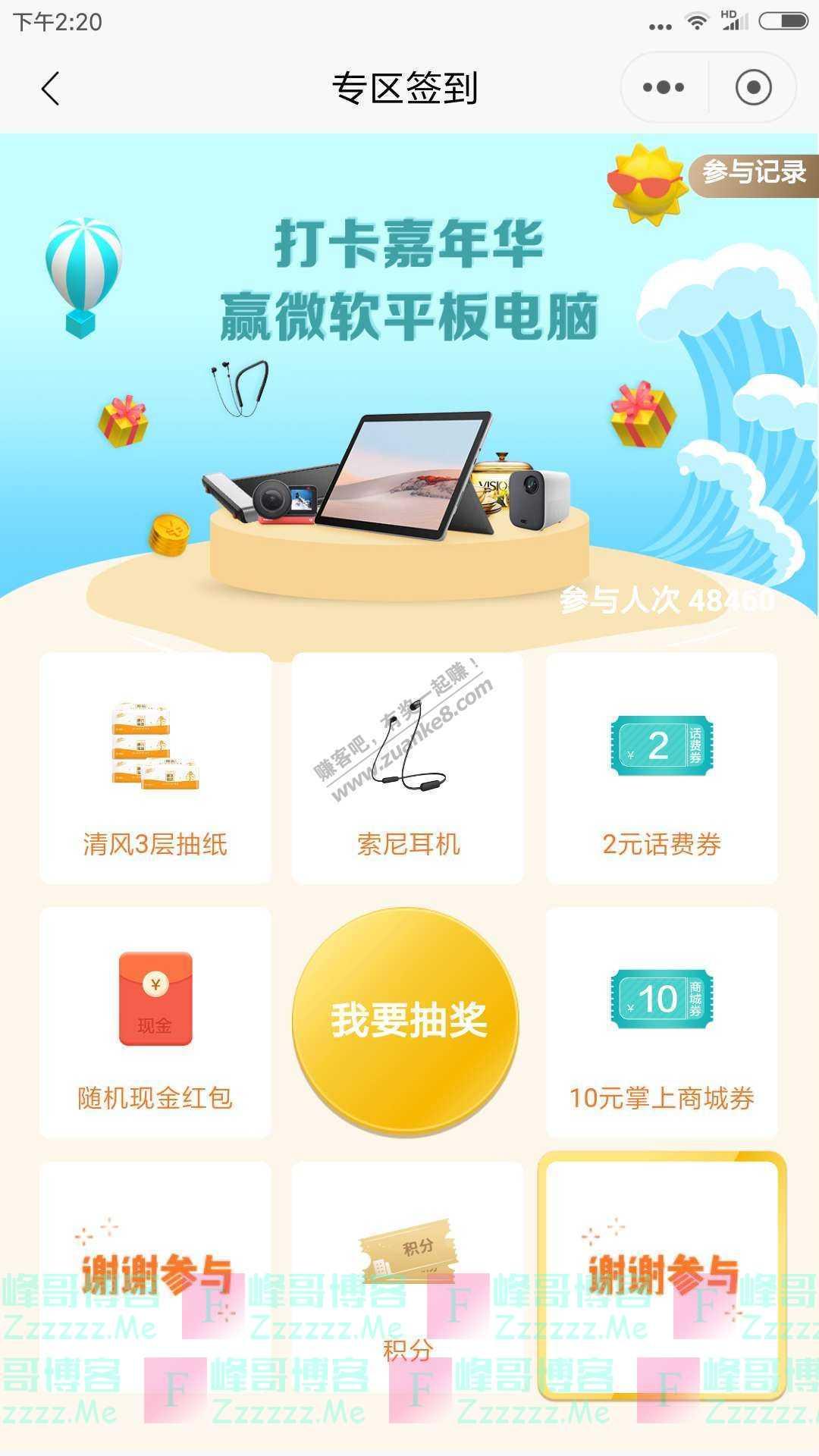 招商银行app打卡嘉年华赢微软平板电脑(10月31日截止)