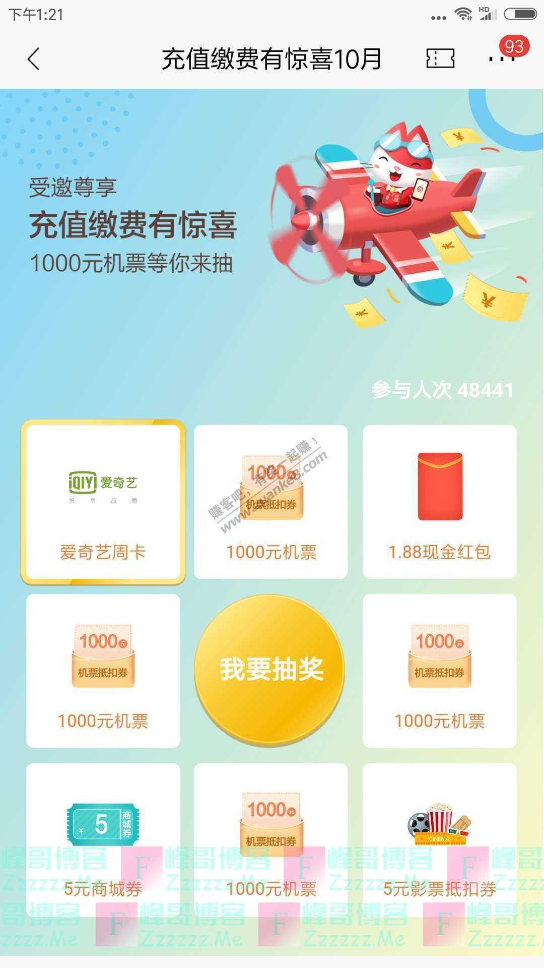 招商银行app充值缴费有惊喜10月(10月31日截止)