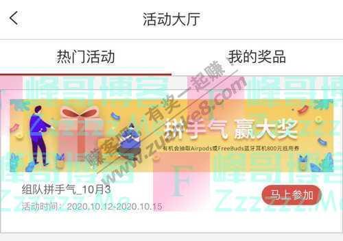 融e购APP组队拼手气_10月3(10月15日截止)