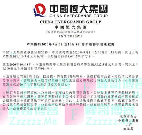 """38天热销1416亿 恒大""""甩卖""""式售楼降负债 许家印稳了?"""