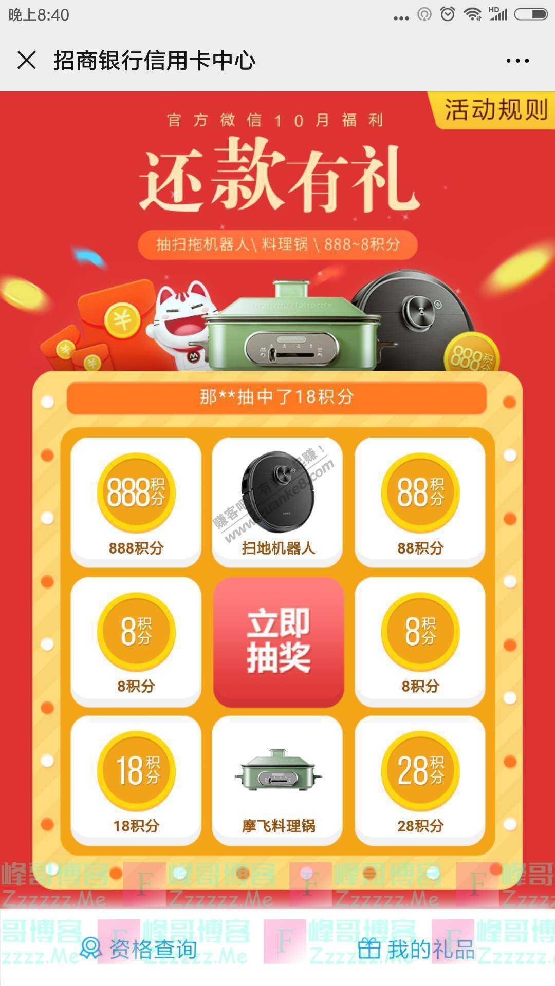 招商银行xing/用卡还款有礼(截止10月31日)