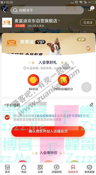 京东app麦富迪京东自营旗舰店 入会享好礼(截止不详)