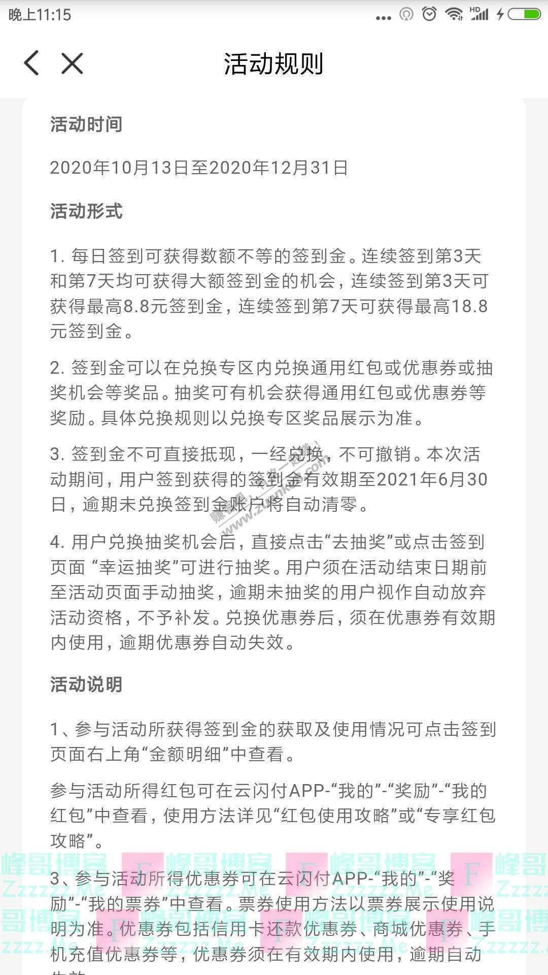 云闪付app连续签到领豪礼(截止12月31日)