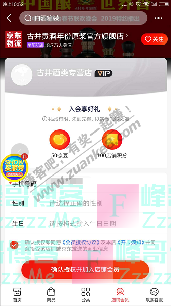 京东app古井贡酒年份原浆官方旗舰店 入会享好礼(截止不详)