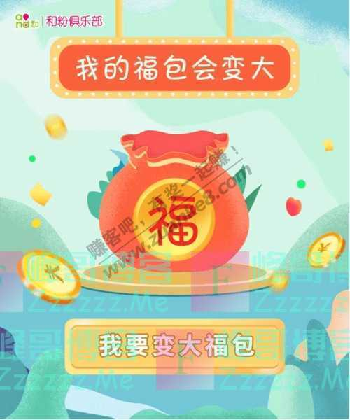 中国移动和粉俱乐部流量福包会变大,1.2GB流量等你拿(10月16日截止)