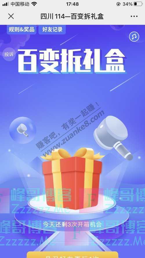 四川114家拆礼盒,领红包,拿豪礼!成都人节后综合症…(10月16日截止)