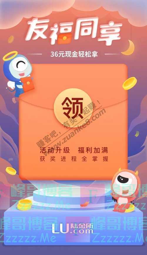 陆金所LU.com速拆 你的好友发来一个现金红包(11月30日截止)