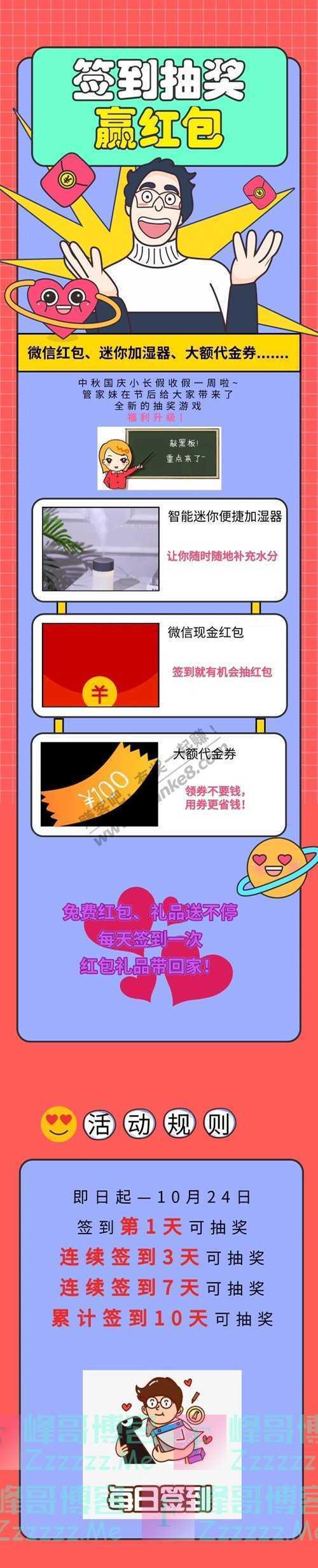 114家青海拯救假期综合症 签到抽奖!微信现金红包、加湿器…(10月24日截止)