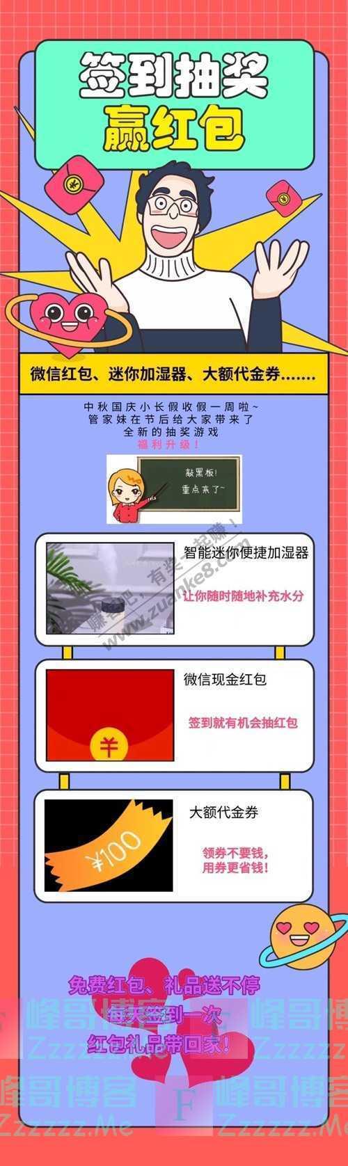 河北118114家节后综合症怎么办?快来签到赢大礼!(10月24日截止)