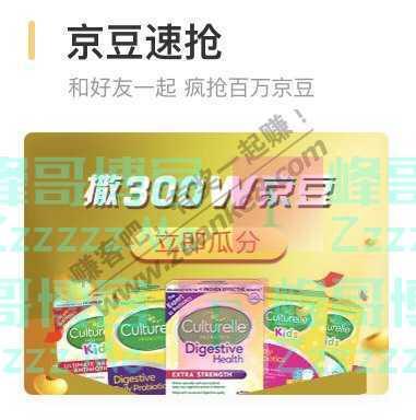 京东购物康萃乐撒300W京豆(10月22日截止)
