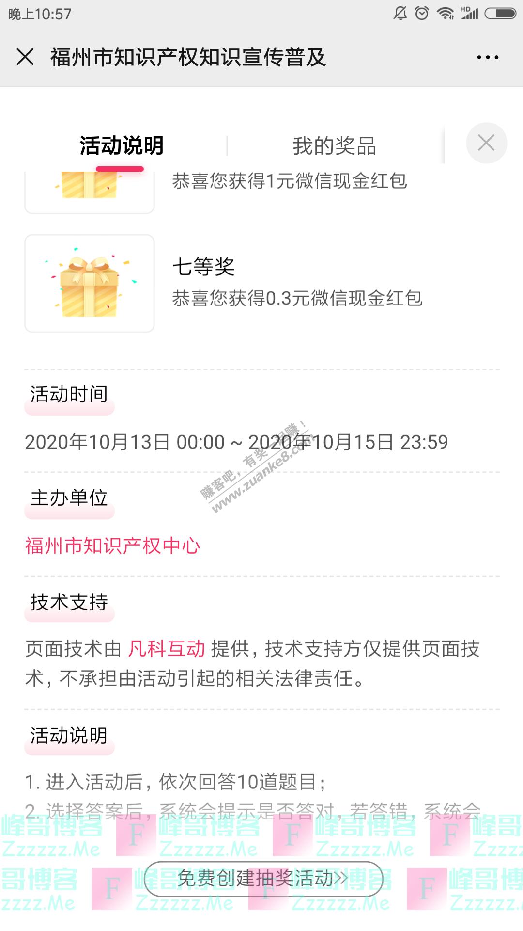 福州市场监管速度!第二波答题领红包福利来了(截止10月15日)