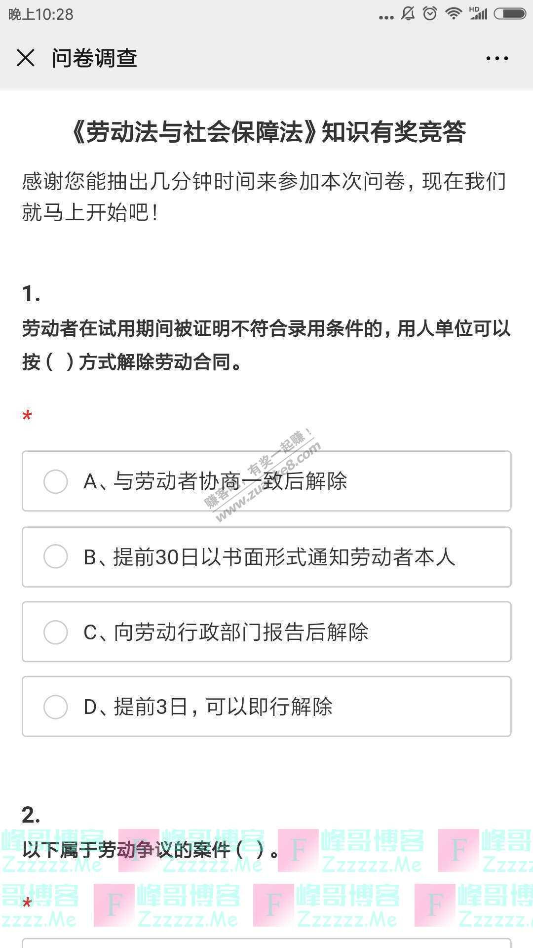 江苏省私个协会答题赢红包开始了,还有免费直播课哦(截止10月18日)