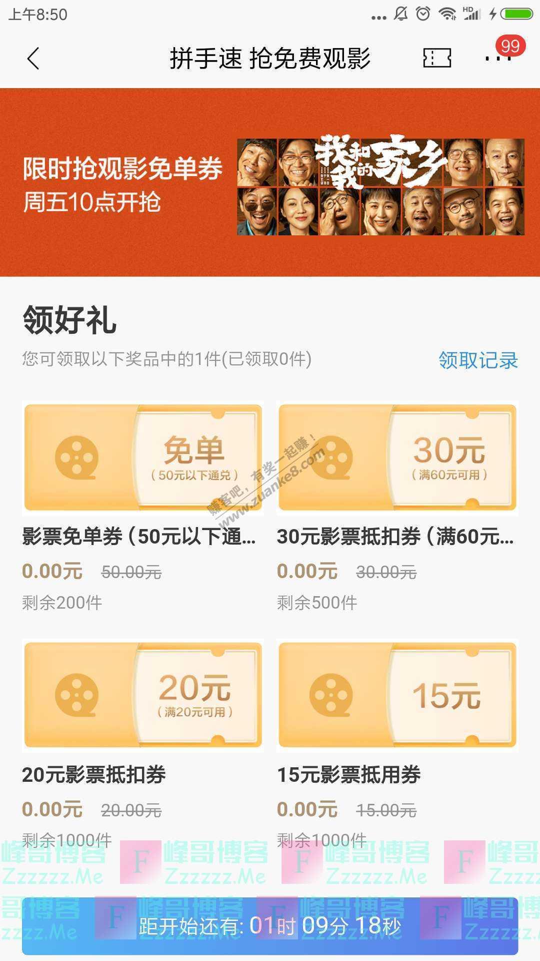 招商银行app拼手速抢免费观影(截止10月31日)