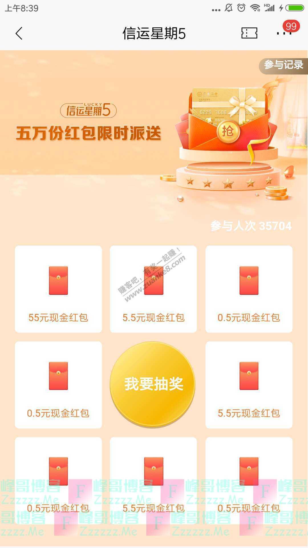 招商银行app信运星期5(截止10月16日)