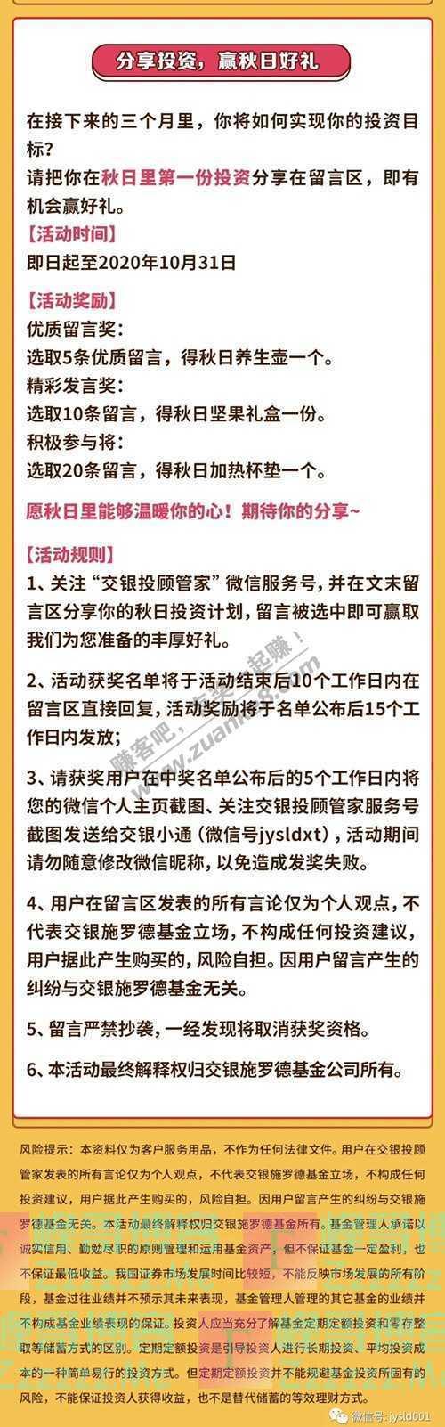 交银投顾管家留言有礼 | 秋天的第一份投资准备好了吗?(10月31日截止)