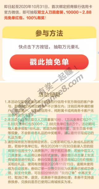 招商银行xing/用卡快抽双立人、1万元红包(截止10月31日)