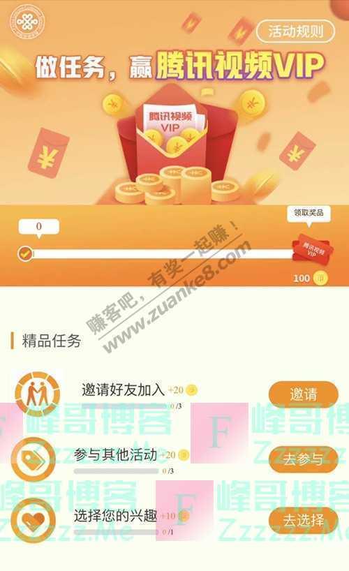 中国联通客服腾讯视频VIP,人人有份!(10月30日截止)