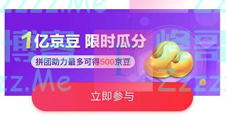十元街1亿京豆 限时瓜分(截止10月16日)