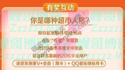 京东到家99减50 | 1020超市狂欢节,全场5折起!(10月19日截止)