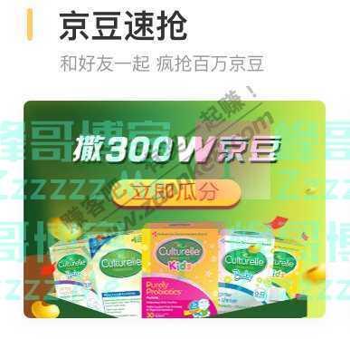 京东购物Culturelle撒300W京豆(10月25日截止)