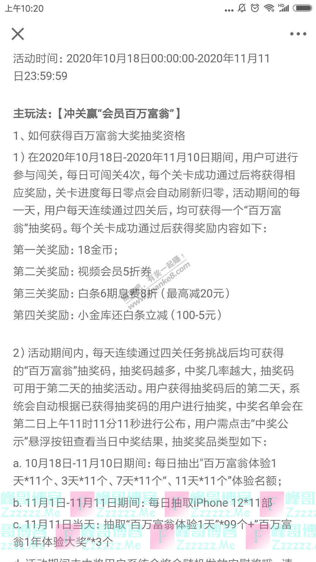 京东金融app18会员日冲关赢会员百万富翁(截止11月11日)