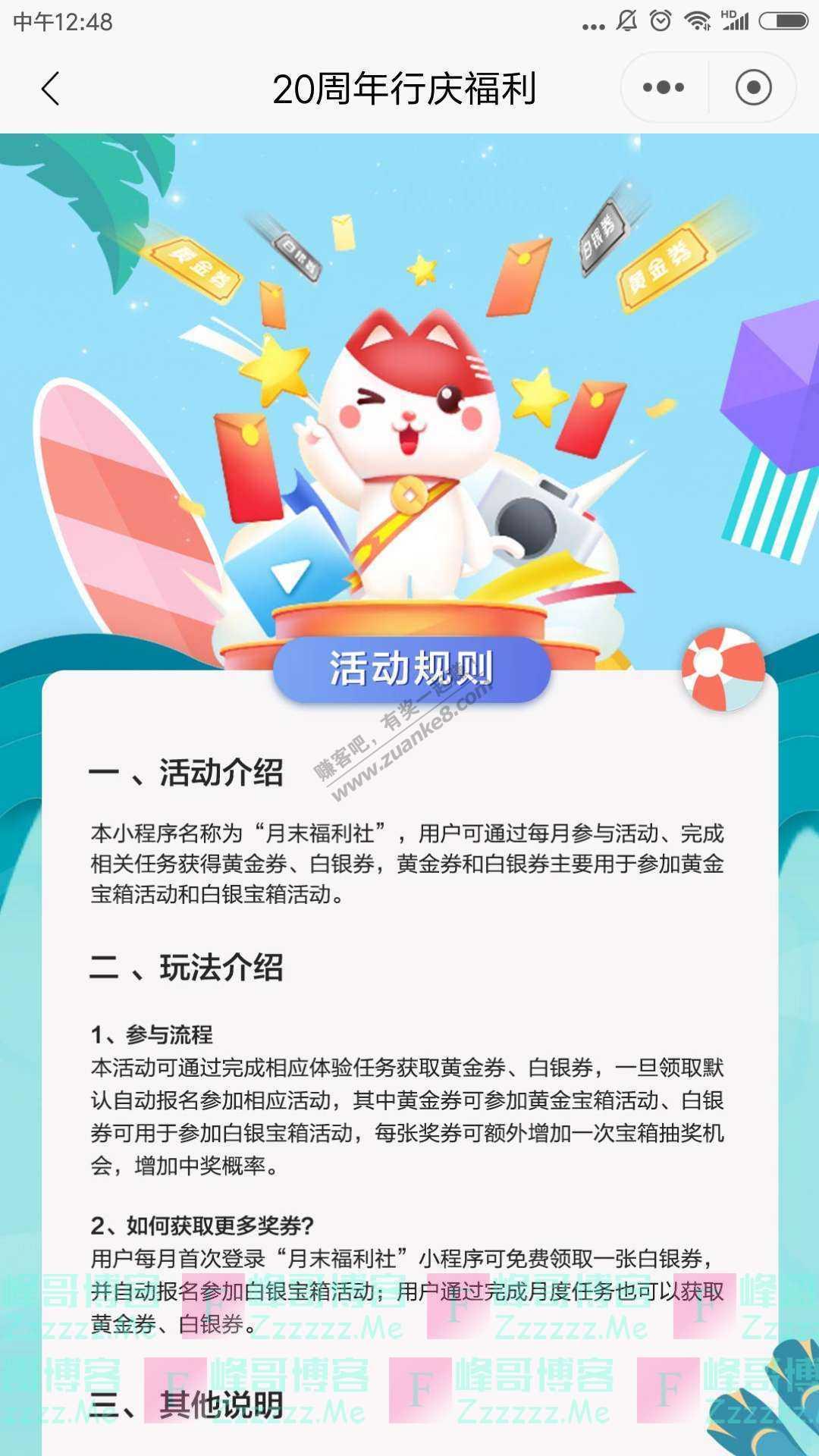 招商银行app20周年行庆福利(截止不详)