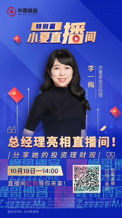华夏基金红包 今天14点,华夏基金总经理李一梅亮相直播间…(10月19日截止)