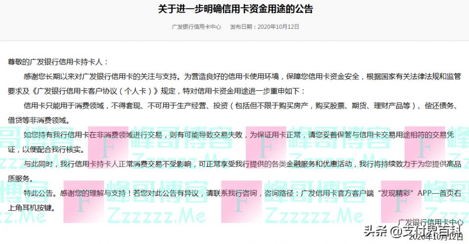 时隔一月,广发再发公告警示持卡人,网友:彻底沦为废行了