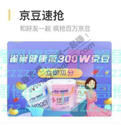 京东购物雀巢健康撒300W京豆(10月26日截止)