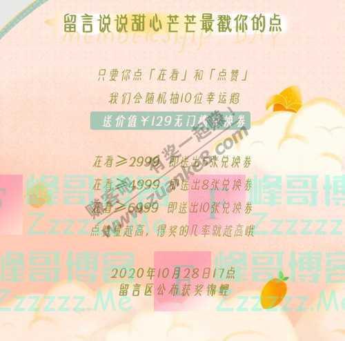 幸福西饼爆了!0元吃蛋糕(10月28日截止)
